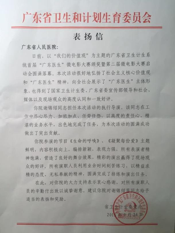 工会- 广东省人民医院